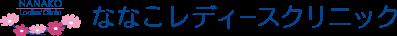 大田区 御嶽山 女医 子宮がん検診 更年期 婦人科 産科 ななこレディースクリニック[御嶽山駅から徒歩2分]